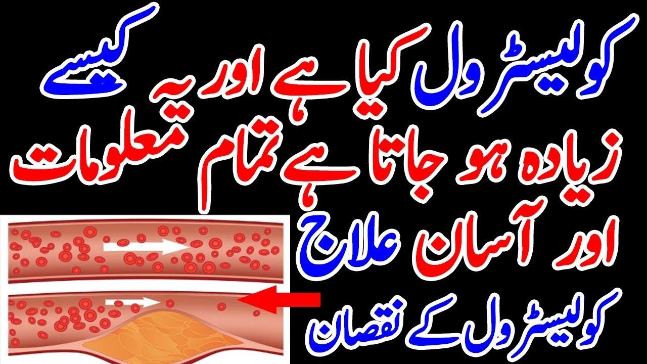 Cholesterol Ko Control aur Kam Karne Ka Tarika - High Cholesterol Ka Desi  Ilaj In Urdu