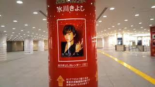 東京駅の丸の内地下街できよしさんに!