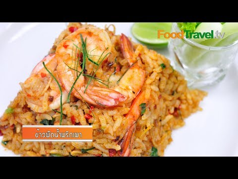 ข้าวผัดน้ำพริกเผา   FoodTravel