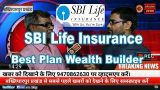 sbi life insurance best plan wealth builder. #wealthbuilder #sbilifeinsurancewealthbuilder
