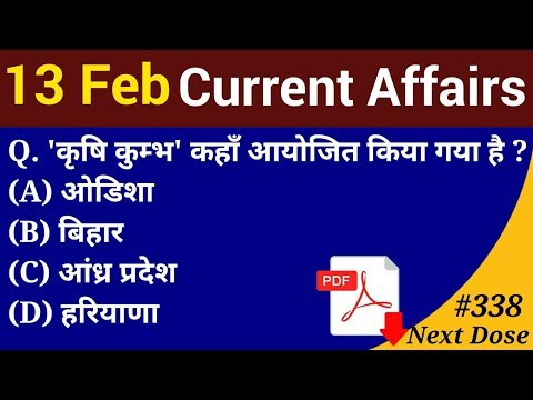 Next Dose #338 | 13 February 2019 Current Affairs | Daily Current Affairs | Current Affairs In Hindi