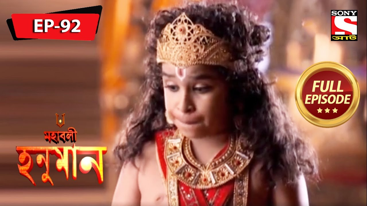 মা অঞ্জনা কি হনুমানকে ক্ষমা করবেন? | মহাবলী হনুমান | Mahabali Hanuman | Full Episode - 92