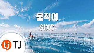 [TJ노래방] 움직여 - SIXC(Prod. by ZICO) / TJ Karaoke