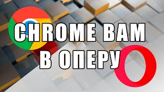 Как установить в браузер Опера расширения из Хром