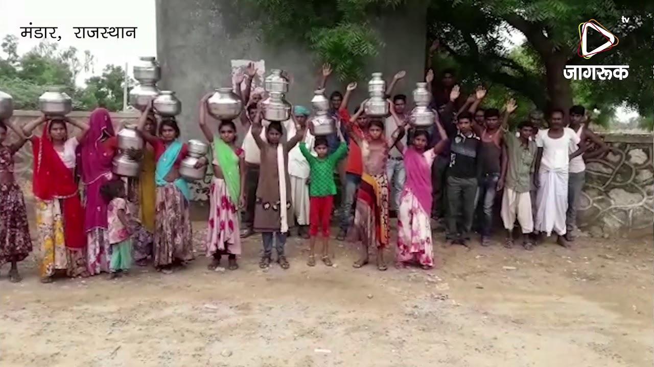 मंडार । भील बस्ती में पानी के लिए भटक रहें ग्रामीण
