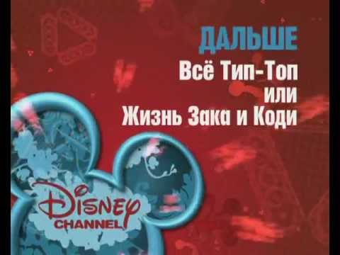 Next on disney Channel Russia: The Suite Life of Zack & Cody