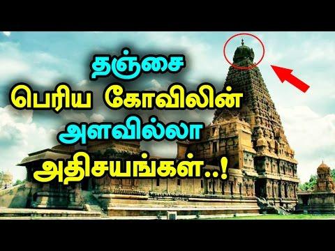 Tanjore Big Temple Mysteries - Secret of Cholas