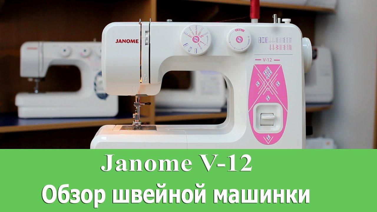 Что же получает покупатель, купив швейную машинку: 1. Швейная машинка с таким чехлом очень удобна при частой перевозке и. Поможет вам сделать правильный выбор и купить швейную машинку в нашем магазине. Купить: 2190 грн; электромеханическая швейная машина janome 5500 ( 4400).