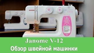Обзор швейной машинки Janome v-12