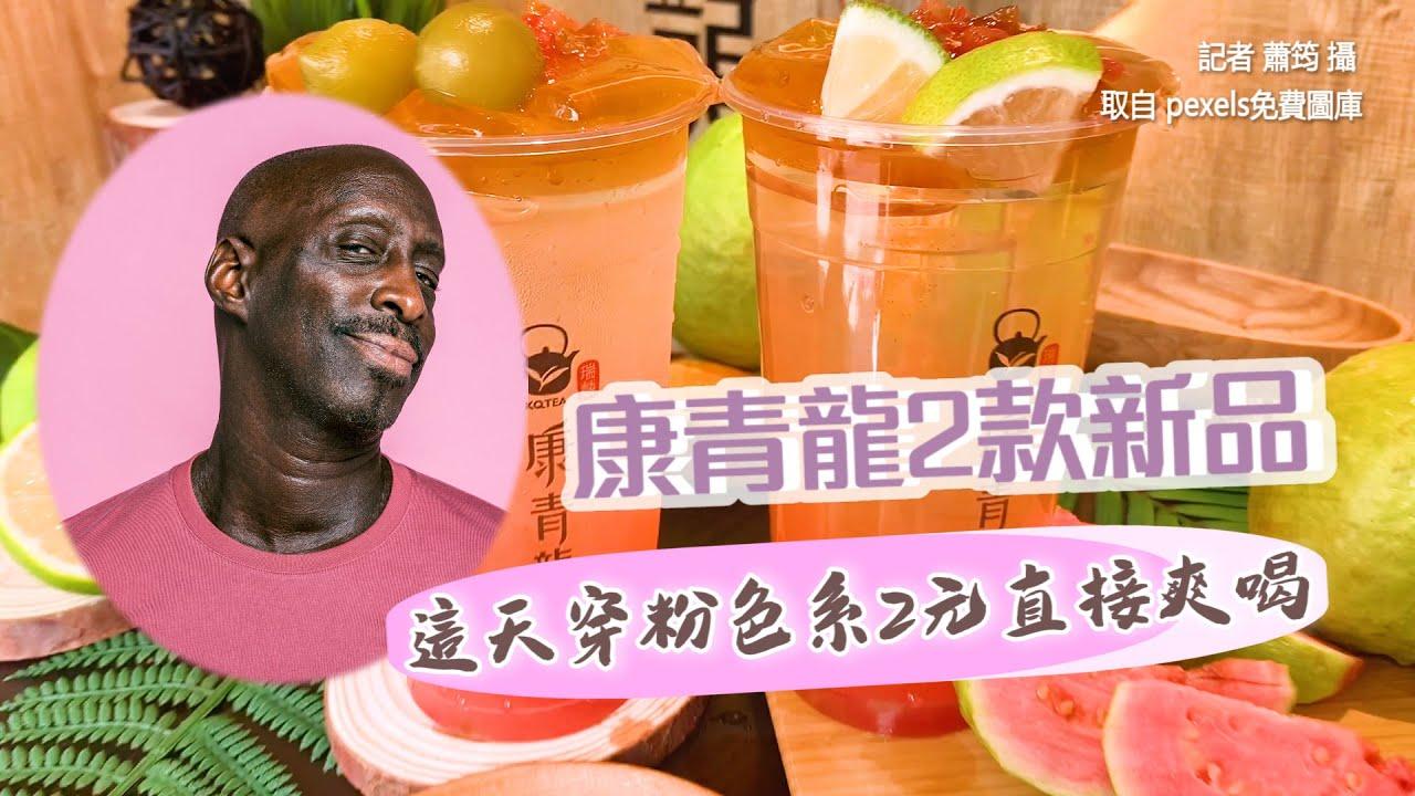 吸得到金萱茶凍、紅心芭樂塊!康青龍「漸層粉」飲品開賣 這天2元直接爽喝