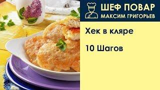 Хек в кляре . Рецепт от шеф повара Максима Григорьева