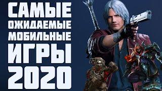Самые ожидаемые мобильные игры 2020. Lol: Wild Rift, Diablo Immortal, Apex Legends, POE Mobile