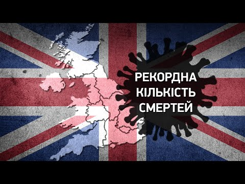 Espreso.TV: Коронавірус у Європі: ситуація у Великій Британії