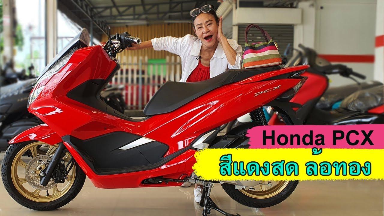 มนุษย์ป้า พามาดู Honda PCX 150 2020 สีแดงสด ล้อทอง ดูหรู สวยมาก