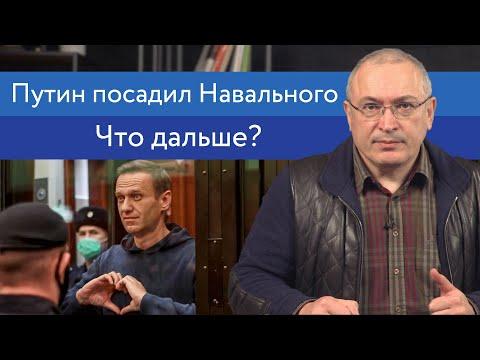 Путин посадил Навального. Что дальше? | Блог Ходорковского - Видео онлайн