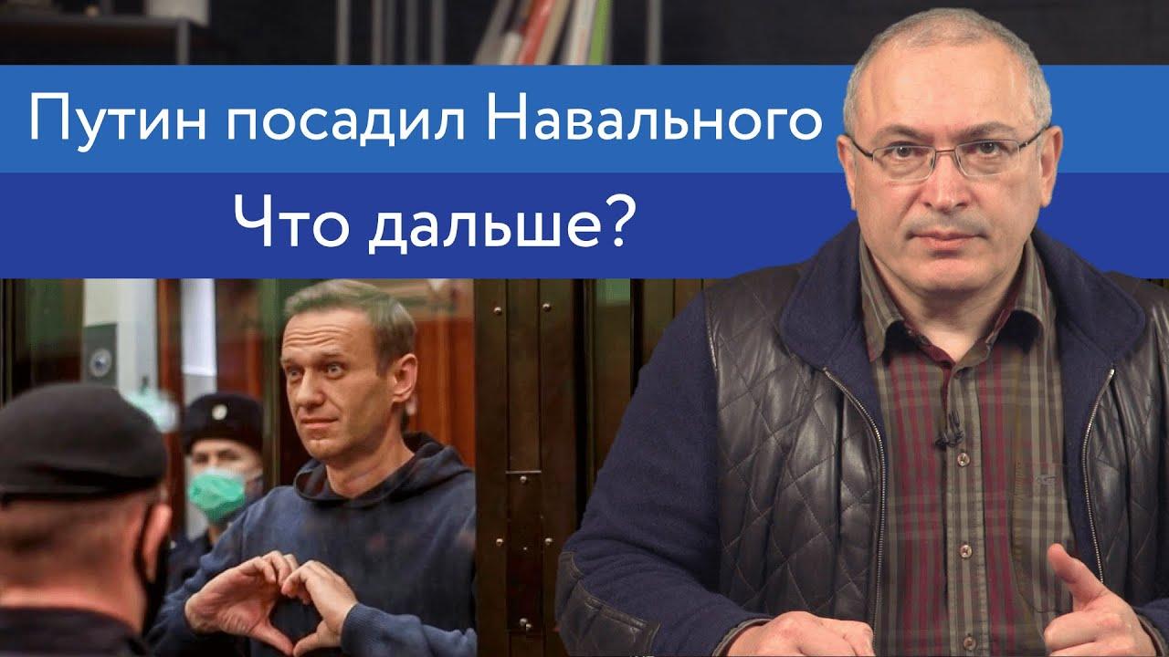 Путин посадил Навального. Что дальше?   Блог Ходорковского