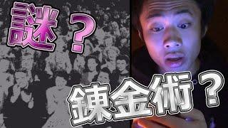 【都市伝説】謎と錬金術のサイト? thumbnail