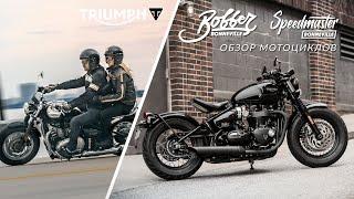 TRIUMPH BOBBER и SPEEDMASTER: обзор семейства мотоциклов Triumph Bonneville Bobber и Speedmaster.