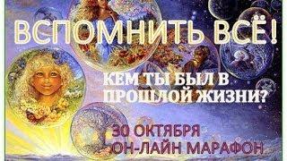 Вспомнить ВСЁ! Как вспомнить свою прошлую жизнь http://mandalaway.ru