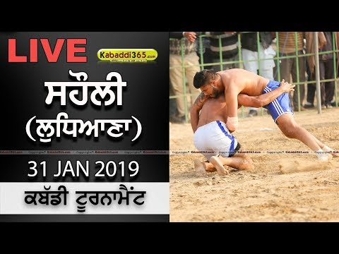 🔴 [Live] Sahauli (Ludhiana) Kabaddi Tournament 31 Jan 2019