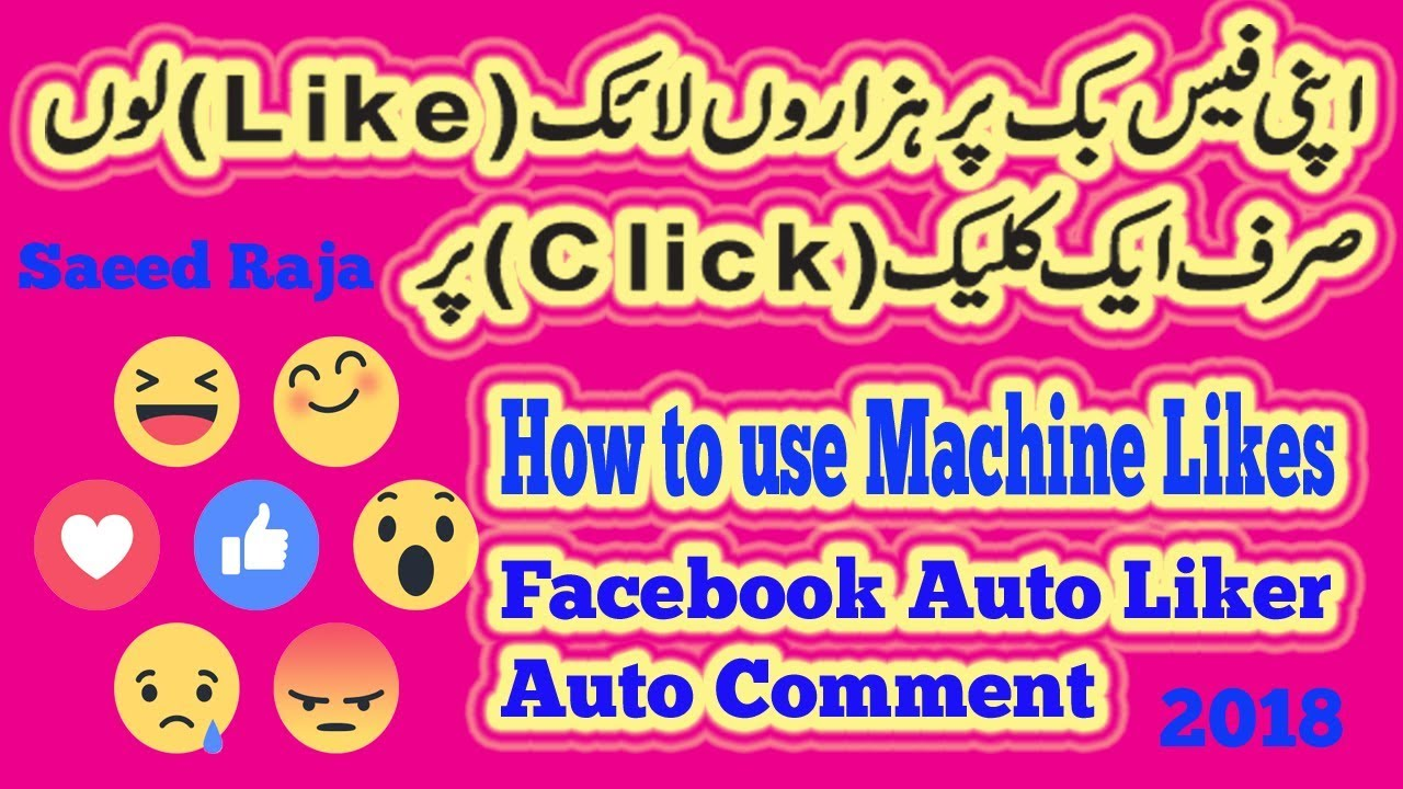 How to use Machine Likes : Facebook Auto Liker & Auto Comment : (Status -  Photo - Page) 2018
