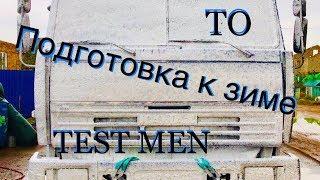 Камаз Test Men`a, ремонт, к зиме готов! Купили автоодеяло ''Автотепло'', провели ТО. ТЮНИНГ. ЗАПЧАСТИ.