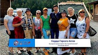 Выездной тренинг Сердце горного Алтая / Александр Эрцгам  Елена  Касаткина