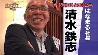 カンブリア宮殿 Ryu's eye(はなまる 社長・清水鉄志) 坪内知佳 検索動画 19