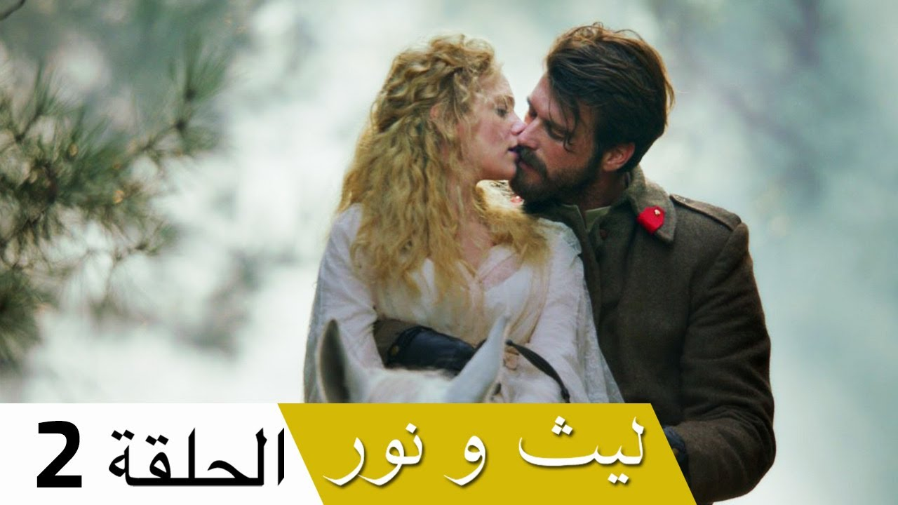 كورد سعيد وشورى الحلقة 2 بالدبلجة العربية - Kurt Seyit ve Şura
