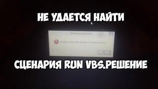 не удается найти сценария run vbs.РЕШЕНИЕ #run.vbs(НЕ забудь подписаться на мой канал - https://goo.gl/0L0F6W РЕШЕНИЕ - когда включаю ноут чёрный экран и пишет