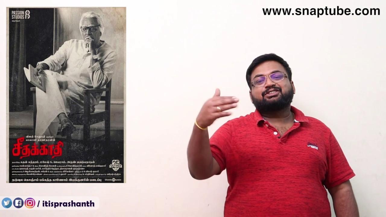 seethakaathi-review-by-prashanth