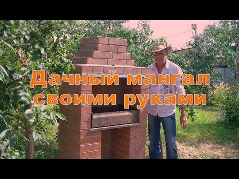 Дачный мангал своими руками. | Country Mangal Make By Yourself.