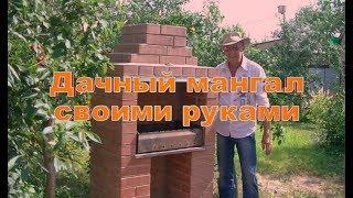 Дачный мангал своими руками.   Country mangal make by yourself.