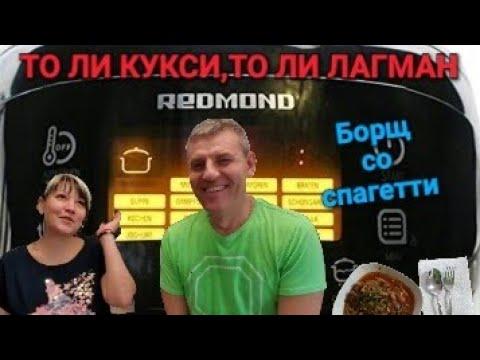 ГОТОВИМ В МУЛЬТИВАРКЕ (REDMOND)