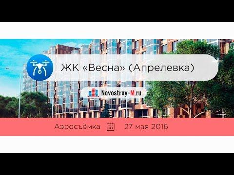 ЖК «Весна», Апрелевка (аэросъемка: 27.05.2016)