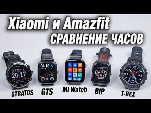 Какие Смарт Часы Xiaomi Лучше? Сравнение часов Amazfit bip, Stratos, GTS, T-REX, Mi Watch