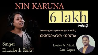 Nin Karuna (Official Video)- Elizabeth Raju | Malayalam Christian Song