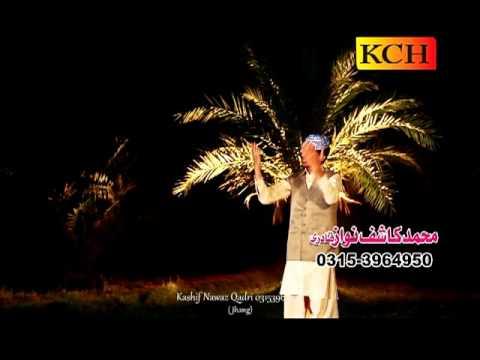 Man Kunto Molla Ali Ali - Muhmmad Kashif Nawaz Qadri
