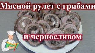 Мясной рулет с грибами и черносливом рецепт