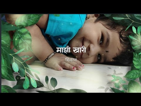 khari- -khari-biscuit- -माझी-खारी-रे-(lyrical-video)