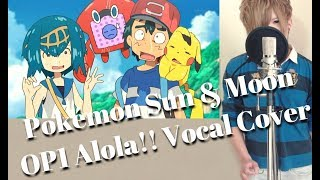 【ポケモンSM】アローラ!! Pokemon Sun & Moon OPening Cover