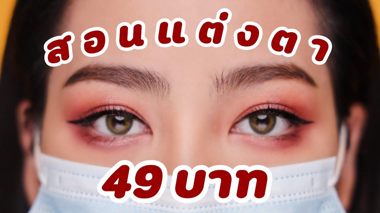 สอนแต่งตา สวยทะลุแมส ด้วยเครื่องสำอาง 49 บาท !! | Soundtiss