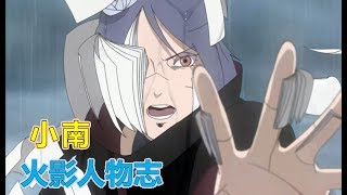 【火影人物志25】晓组织的唯一女神,小南 六千亿起爆符,换一个没有你的未来! thumbnail