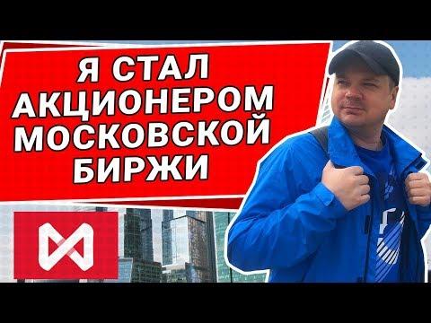 Как купить акции. Я стал инвестором Московской Биржи