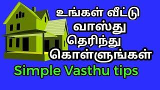வாஸ்து -vasthu -vastu-வாஸ்து குறிப்புகள் -vasthu in tamil -வாஸ்து படி வீடு கட்டுவது எப்படி