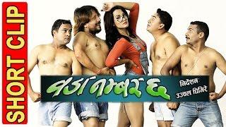 Nepali Movie – Woda Number 6 – Short Clip