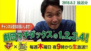 FM HOT839『劇団マチダックスの1,2,3,4!』2018年8月2日生放送分を音声...