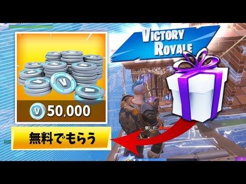 【フォートナイト】新モードでVBUCKSが大量にもらえる!? (5万円分)