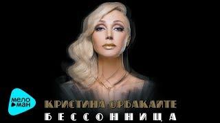 Кристина Орбакайте  - Бессонница  (Альбом 2017)