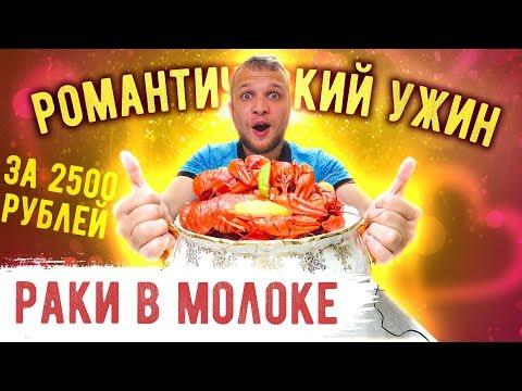 Романтический Ужин от Скоробейкиной за 2500 рублей! Раки в молоке